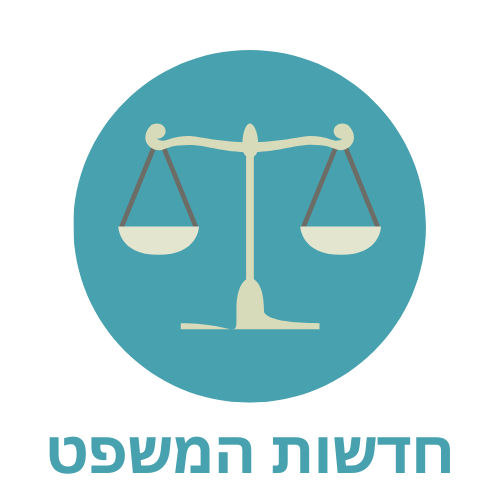 חדשות המשפט (1)