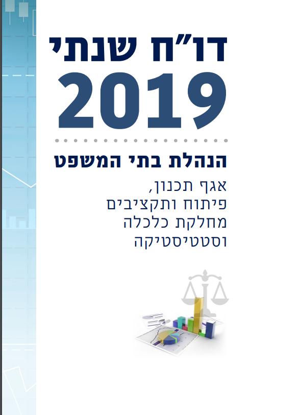 """מה היה לנו? הדו""""ח הסטטיסטי של הנהלת בתי המשפט לשנת 2019"""